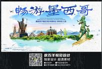 水彩墨西哥旅游宣传海报