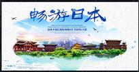 水彩日本旅游宣传海报