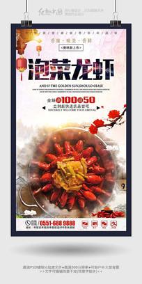 水墨炫彩泡菜龙虾海报素材
