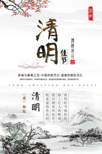 水墨风清明节海报 PSD