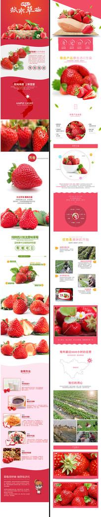 淘宝天猫草莓描述水果详情页