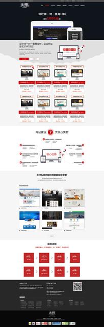网页开发商城网站 PSD