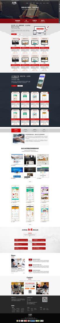 网站建设商城企业网站 PSD