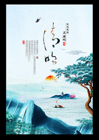 唯美中国风清明节海报设计 PSD