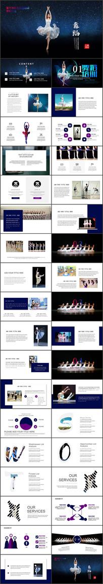 舞蹈培训PPT模板