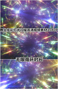 舞台炫彩灯光效果时空隧道视频