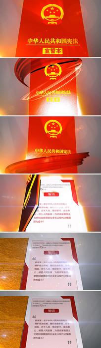 宪法宣誓本视频模板 aep