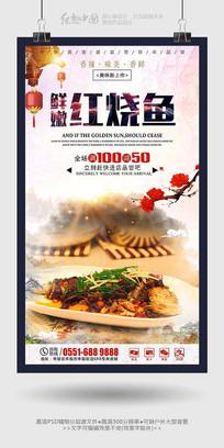 鲜嫩红烧鱼美食餐饮海报