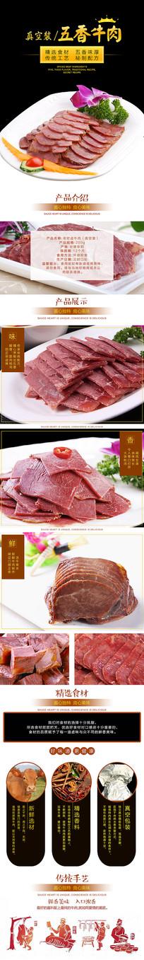 鲜牛肉卤牛肉淘宝牛排详情模板