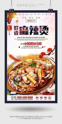 鲜香美味麻辣汤美食餐饮海报