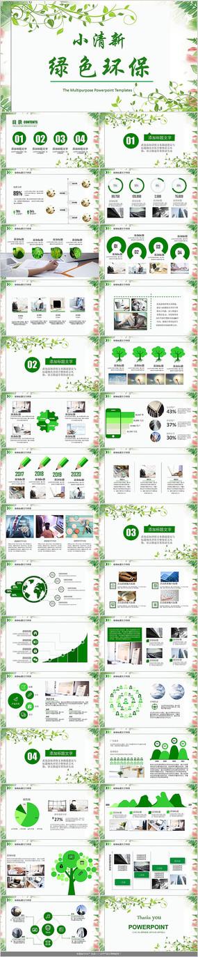小清新绿色环保PPT模板