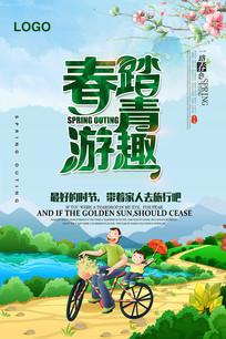 小清新踏青旅游海报
