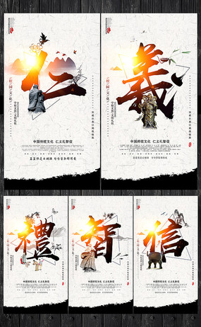 校园国学儒家五常文化宣传展板