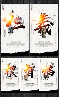 校园国学儒家五常文化宣传展板 PSD