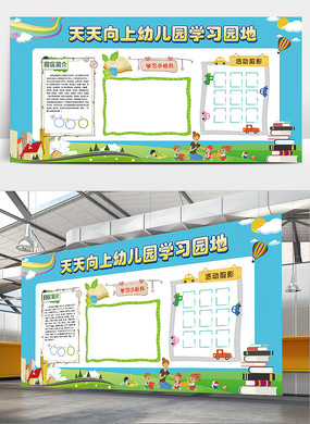 幼儿园学习园地校园文化墙背景
