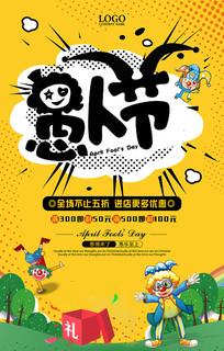 愚人节大惠战海报 PSD