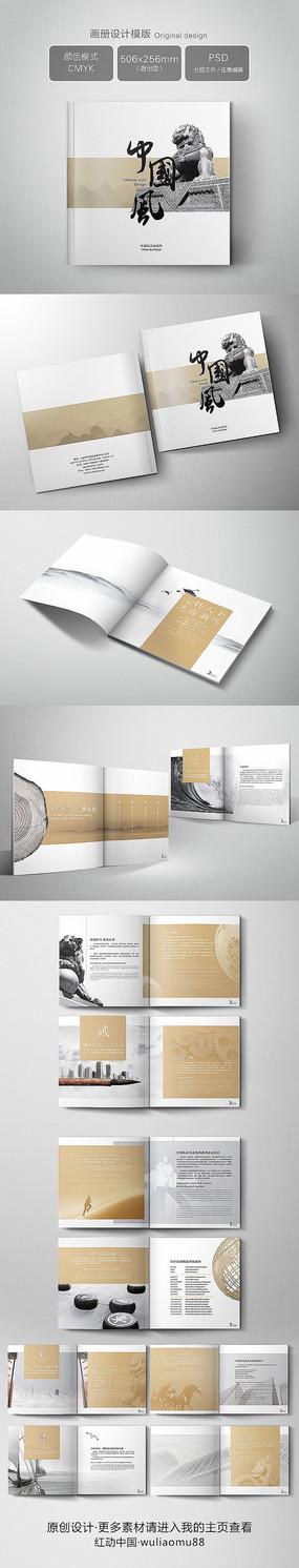 中国风高档企业宣传册模版
