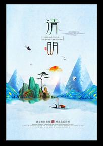 中国风清明节海报设计 PSD