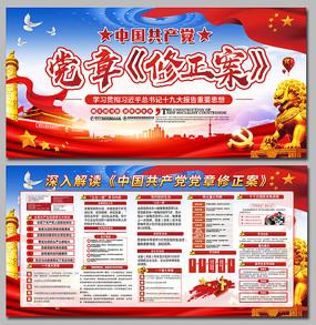 中国共产党党章修正案宣传展板