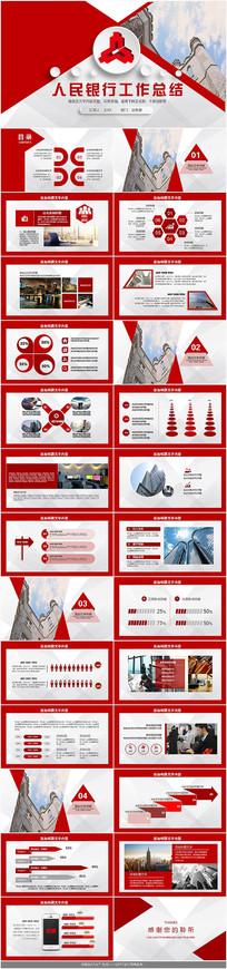 中国人民银行工作总结PPT