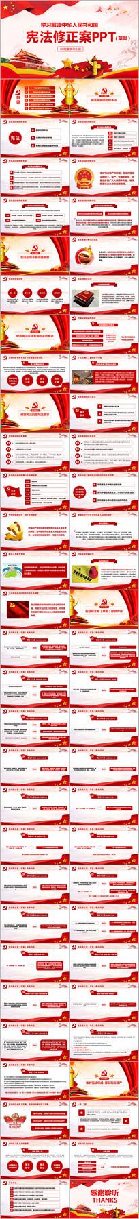 中国宪法修正案解读党建PPT
