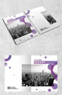 紫色创意企业商业画册
