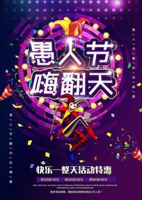 紫色卡通4.1愚人节快乐海报 PSD