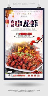 最新精品香辣小龙虾海报素材