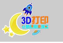 3D打印让梦想照进现实展板