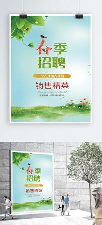 大气春季招聘海报