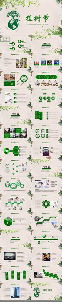低碳环保植树节PPT模板
