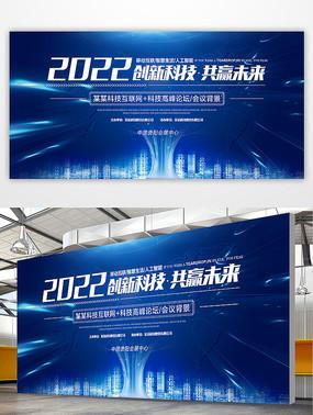 高端蓝色科技会议主题背景展板