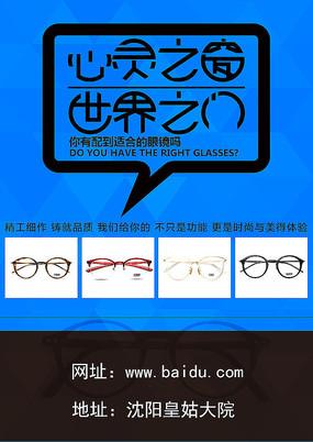 个性的眼镜店海报