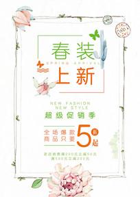 简雅时尚清新风春季促销海报