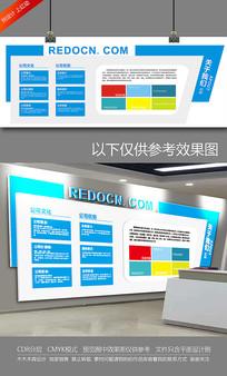 简约蓝色企业文化墙宣传栏