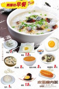 简约皮蛋瘦肉粥美食海报设计