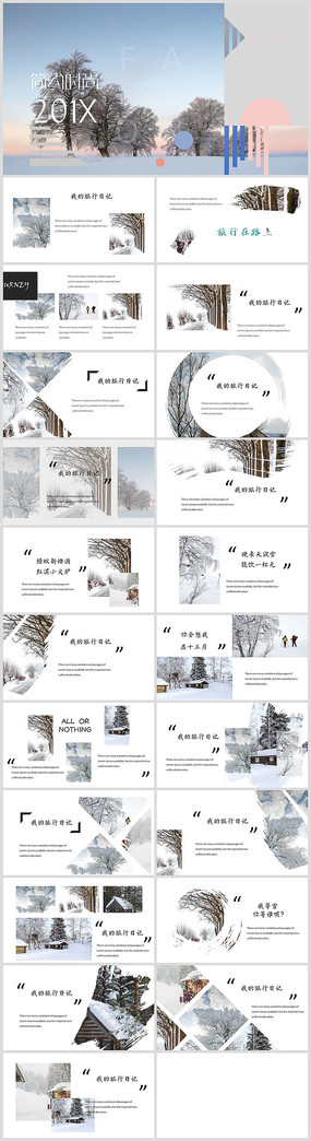 简约时尚旅游相册PPT模板