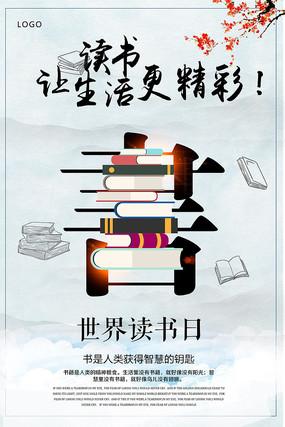 简约中国风世界读书日海报