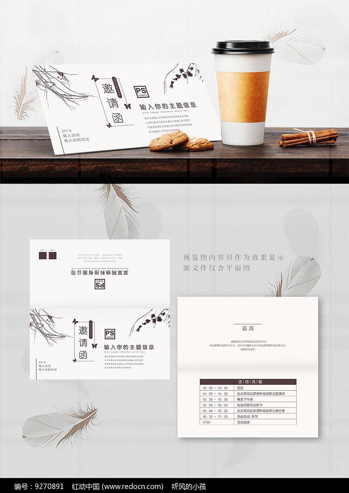极简雅致中国风企业邀请函图片