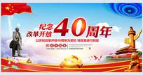 纪念改革开放40周年党建展板