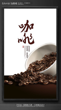 咖啡海报设计 PSD