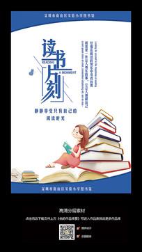 卡通阅读读书海报