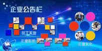 科技公司企业文化墙设计