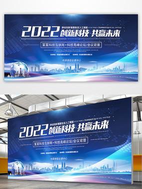 蓝色高端科技会议主题背景展板