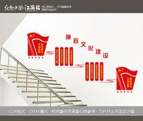 廉政建设文化墙