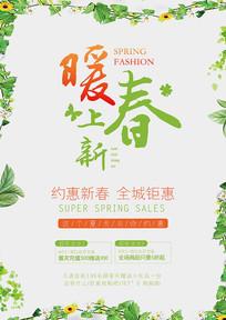 绿色时尚清新春季促销海报