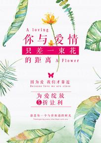 绿色文艺清新花店促销海报