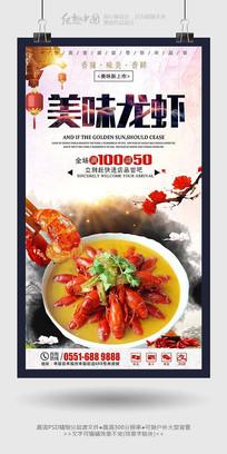 美味龙虾精美餐饮美食海报素材