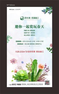盆栽DIY活动微信单图海报