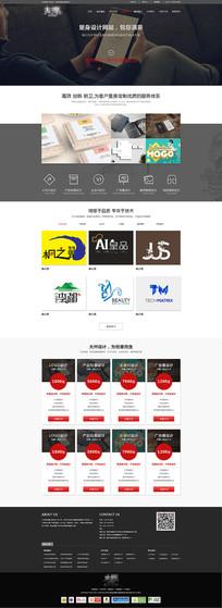 品牌设计商城企业网站 PSD